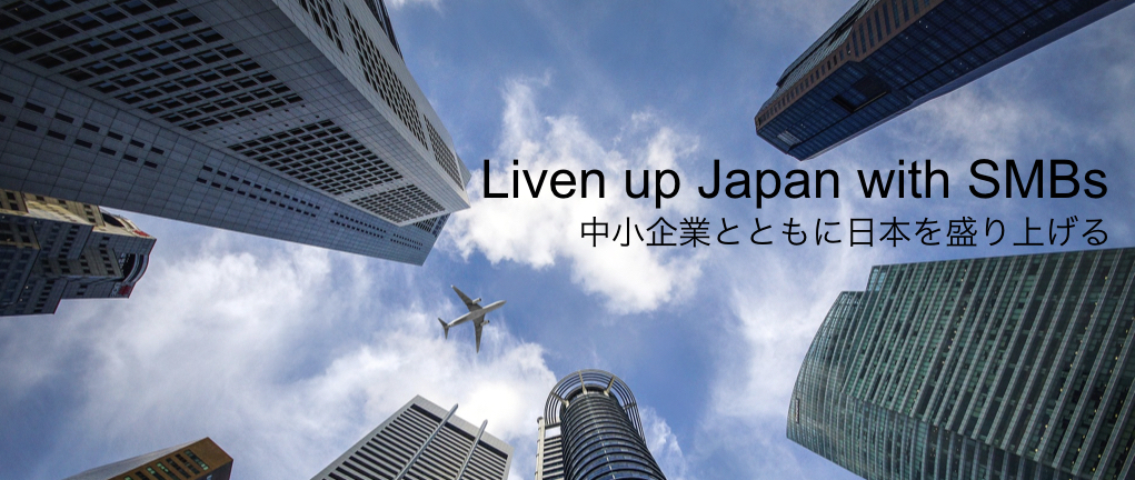 中小企業とともに日本を盛り上げる